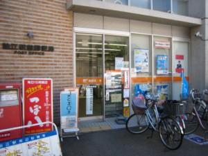 狛江駅前郵便局