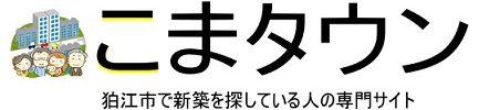 こまタウン|狛江市 新築(分譲/一戸建て/マンション)売買不動産屋一覧!